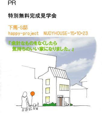 見学会 PR web.jpg