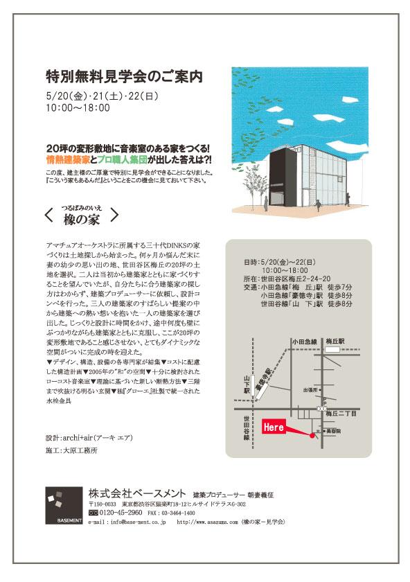 thurubami-kengaku-web-2.jpg